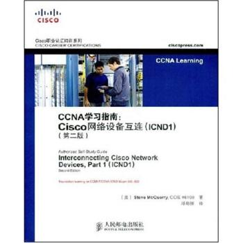 Cisco职业认证培训系列:CCNA学习指南(Cisco网络设备互连)(ICND1)(第2版) pdf epub mobi txt 下载