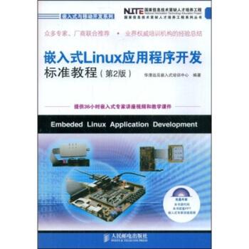 嵌入式Linux应用程序开发标准教程(第2版) pdf epub mobi txt 下载
