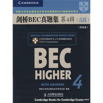 剑桥BEC真题集(第4辑 BEC高级)(附答案) [cambridge BEC Higher 4 Students Book with answers] pdf epub mobi txt 下载