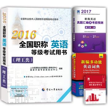 职称英语2017教材+真题+词典3本 pdf epub mobi txt 下载