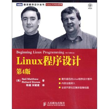 Linux程序设计(第4版) [Beginning Linux Programming 4th Edition] pdf epub mobi txt 下载