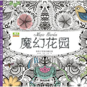 魔幻花园减压涂色书 少儿童青少年成人创意涂鸦填色图书籍 秘密花园 pdf epub mobi txt 下载