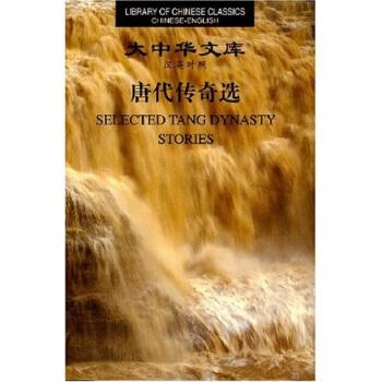 大中华文库:唐代传奇选(汉英对照) pdf epub mobi txt 下载