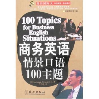 商务英语情景口语100主题(附MP3录音光盘1张) pdf epub mobi txt 下载
