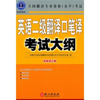 英语二级翻译口笔译考试大纲(最新修订版) pdf epub mobi txt 下载