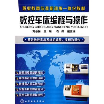 职业教育与技能训练一体化教材:数控车床编程与操作 pdf epub mobi txt 下载