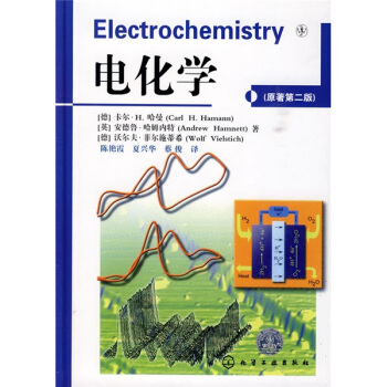 电化学(原著第2版) [Electrochemistry] pdf epub mobi txt下载