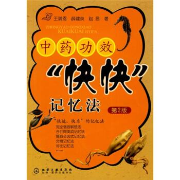 """中药功效""""快快""""记忆法(第2版) pdf epub mobi txt 下载"""