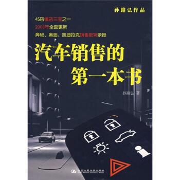 汽车销售的第一本书(2008全面更新) pdf epub mobi 下载