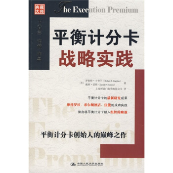 平衡计分卡战略实践 [The execution premium] pdf epub mobi 下载