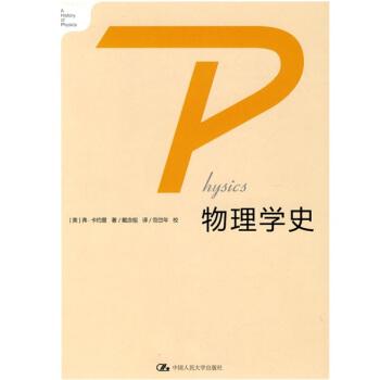 物理学史 [A History of Physics] pdf epub mobi txt 下载