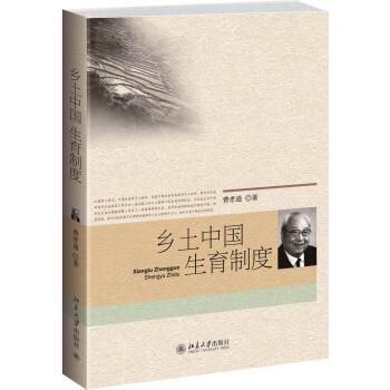 乡土中国:生育制度 pdf epub mobi txt 下载