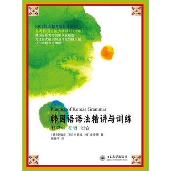 韩国语语法精讲与训练 pdf epub mobi txt下载