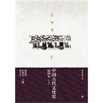 中国古代文化史(插图本)(上下) pdf epub mobi txt 下载
