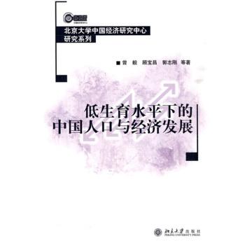 低生育水平下的中国人口与经济发展 pdf epub mobi txt 下载