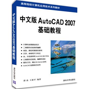 中文版AutoCAD 2007基础教程/高等院校计算机应用技术系列教材 pdf epub mobi txt 下载