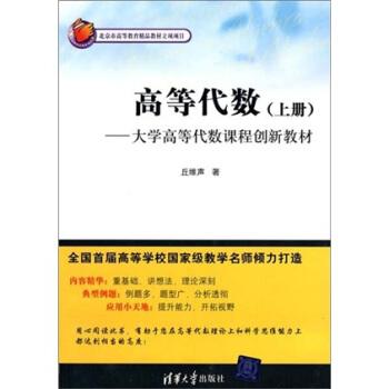 大学高等代数课程创新教材:高等代数(上册) pdf epub mobi 下载