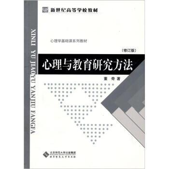 心理学基础教材·新世纪高等学校教材:心理与教育研究方法(修订版) pdf epub mobi txt 下载
