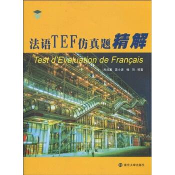 法语TEF仿真题精解 pdf epub mobi txt 下载