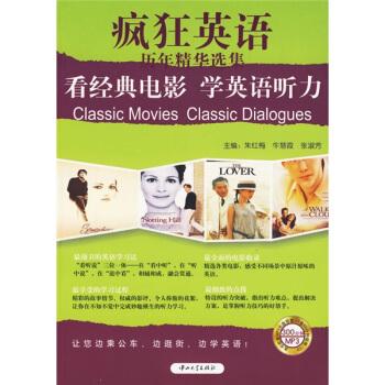 疯狂英语:看经典电影学英语听力(附MP3光盘1张) pdf epub mobi txt 下载