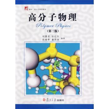 复旦博学·高分子科学系列·高分子物理(第3版) [Playmer Physics] pdf epub mobi txt 下载