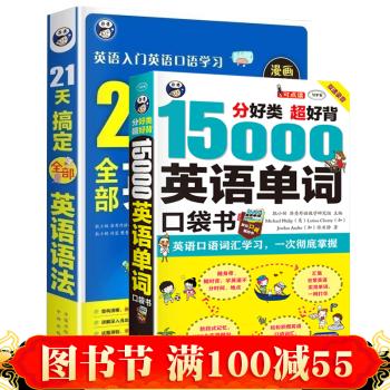 15000英语单词便携口袋书+21天搞定全部英语语法 零基础英语入门 英语口语书 英语学习 pdf epub mobi txt 下载