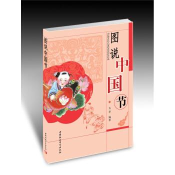 图说中国节 pdf epub mobi txt 下载