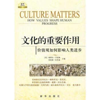 文化的重要作用:价值观如何影响人类进步 [Culture Matters How Values Shape Human Progress] pdf epub mobi txt 下载