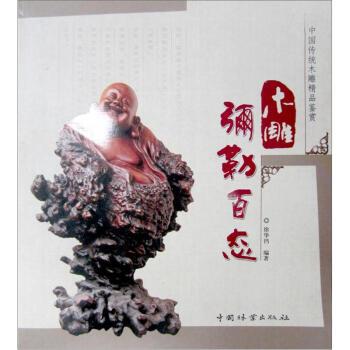 中国传统木雕精品鉴赏:木雕弥勒百态 pdf epub mobi txt 下载