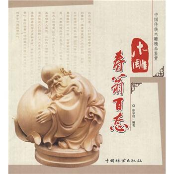 中国传统木雕精品鉴赏:木雕寿翁百态 pdf epub mobi txt 下载