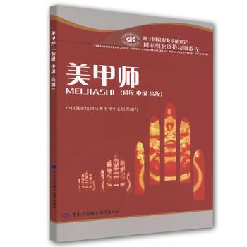 美甲师(初级中级高级)国家职业资格培训教程 pdf epub mobi txt 下载