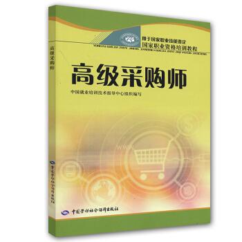 国家职业资格培训教程:高级采购师(用于国家职业技能鉴定) pdf epub mobi txt 下载