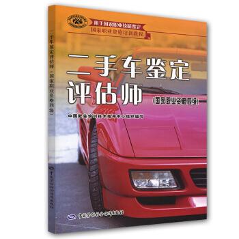 国家职业资格培训教程:二手车鉴定评估师(国家职业资格4级) pdf epub mobi txt 下载