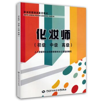 化妆师(初级、中级、高级)职业技能培训鉴定教材 pdf epub mobi txt 下载