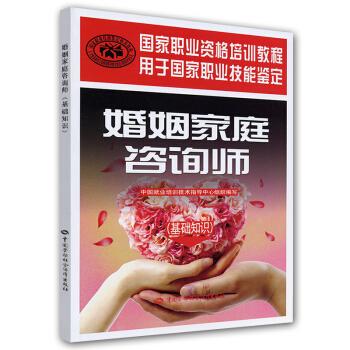 国家职业资格培训教程·婚姻家庭咨询师:基础知识 pdf epub mobi txt 下载