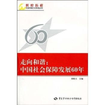 走向和谐:中国社会保障发展60年 pdf epub mobi txt 下载