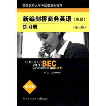 新编剑桥商务英语练习册(高级)(第3版) pdf epub mobi txt 下载