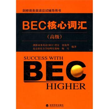 剑桥商务英语应试辅导用书:BEC核心词汇(高级) pdf epub mobi txt 下载