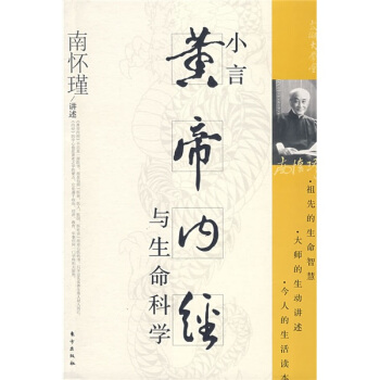 南怀瑾作品集1 小言黄帝内经与生命科学 pdf epub mobi txt 下载