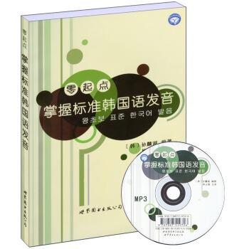 零起点掌握标准韩国语发音(附光盘) pdf epub mobi txt下载