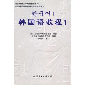 韩国延世大学经典教材系列:韩国语教程1(全2册)(附光盘) pdf epub mobi txt 下载