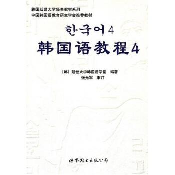 韩国延世大学经典教材系列:韩国语教程4(附光盘) pdf epub mobi txt下载
