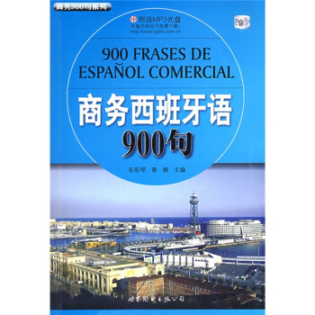 商务900句系列:商务西班牙语900句(附MP3光盘1张) pdf epub mobi txt 下载