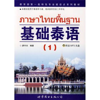 基础泰语1(附MP3光盘1张) pdf epub mobi txt 下载