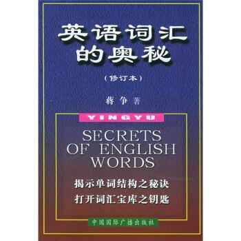 英语词汇的奥秘(修订本) pdf epub mobi txt 下载