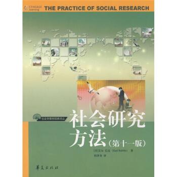 社会研究方法(第11版) pdf epub mobi txt 下载