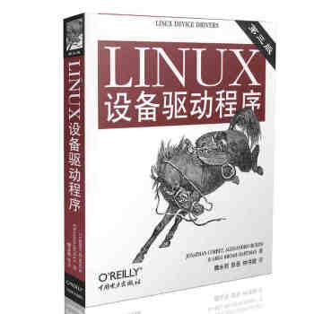 O'Reilly:LINUX设备驱动程序(第3版) pdf epub mobi txt 下载
