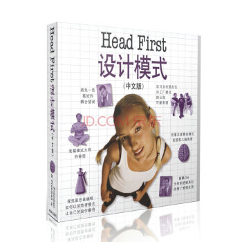 O'Reilly:Head First设计模式(中文版) pdf epub mobi txt 下载