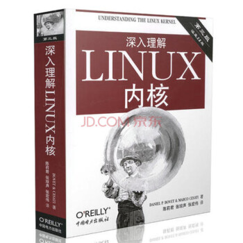 O'Reilly:深入理解LINUX内核(第3版)(涵盖2.6版) pdf epub mobi txt下载