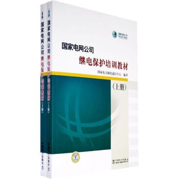 国家电网公司继电保护培训教材(上下) pdf epub mobi txt 下载